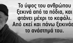 40 βαθυστοχαστες ελληνικές φράσεις που θα σας κάνουν να σκεφτείτε – διαφορετικό Ecards, Stud Earrings, Electronic Cards, E Cards