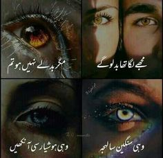 Poetry Quotes In Urdu, Love Quotes Poetry, Best Urdu Poetry Images, Urdu Poetry Romantic, Love Poetry Urdu, Urdu Quotes, Snap Quotes, Fun Quotes, Moody Quotes