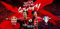 poster(online ver.) 6/27 vs 수원 (K리그 클래식 18R)