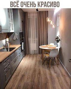 Apartment Design, Home Decor Inspiration, Kitchen Interior, House Design, Curtains, Table, Room, Furniture, Kitchen Small