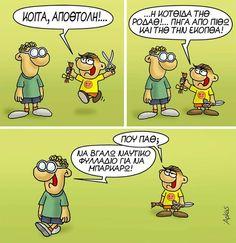 Funny Greek, Funny Cartoons, Funny Photos, Minions, Kai, Peanuts Comics, Memes, Funny Stuff, Instagram