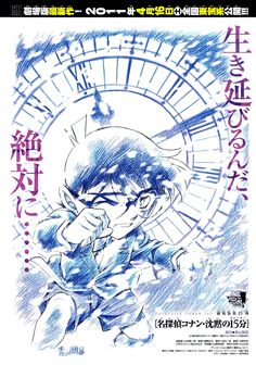Gosho Aoyama, TMS Entertainment, Detective Conan, Conan Edogawa, Pin-up Poster Conan Movie, Detektif Conan, Illustrations, Book Illustration, Otaku, Tms Entertainment, Manga Anime, Anime Art, Bridge Wallpaper