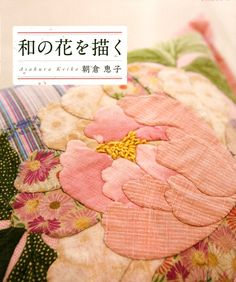 One World Fabrics: Shop | Category: Japanese Craft/Quilting Books | Product: Japanese Flower Applique - Asakura Keiko - this is a beautiful book well worth having.