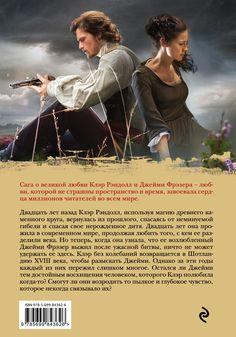 Diana Gabaldon - Voyager (Russian edition)