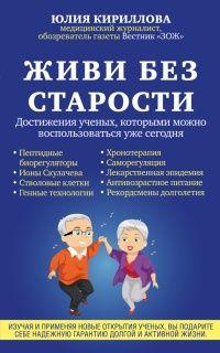 Книга Живи без старости. Достижения ученых, которыми можно воспользоваться уже сегодня
