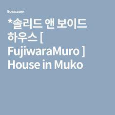*솔리드 앤 보이드 하우스 [ FujiwaraMuro ] House in Muko