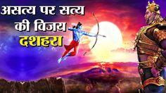 असत्य पर सत्य की विजय का पर्व है दशहरा 2016 Dussehra Special Himalayannews.com