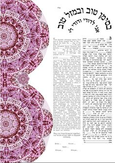 ketubah reproduction print of a watercolor that by SandrineKespi, $85.00