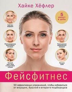 ФЕЙСФИТНЕС [ХАЙКЕ ХЕФЛЕР] О Rahva Raamat. Доставка начиная с 24Ч и бесплатно. Возможно, вам знакома следующая ситуация. Несмотря на дорогие кремы,... Makeup Tips, Helpful Hints, Massage, Health Fitness, Exercise, Train, Skin Care, Workout, Beauty