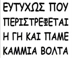 Greek Quotes, True Words, Just In Case, Funny, Lol, Smile, Corona, Funny Parenting, Hilarious