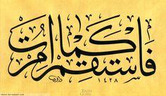 calligrapher Dawood Becktash14 by ACalligraphy.deviantart.com on @deviantART