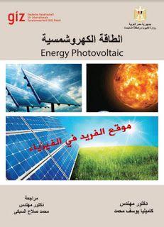 تحميل كتاب الطاقة الكهروشمسية Energy Photovoltaic Pdf Photovoltaic Physics Electrical Engineering
