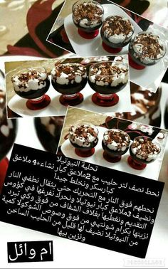Eggless Recipes, Cake Recipes, Cooking Recipes, Middle Eastern Sweets, Chocolat Cake, Tunisian Food, Arabian Food, Cookout Food, Layered Desserts