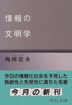 情報の文明学 (中公文庫): 梅棹 忠夫
