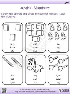 color and write arabic letters worksheet education pinterest colors write arabic and posts. Black Bedroom Furniture Sets. Home Design Ideas
