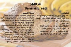 Banana Bread  خبز الموز