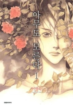 Read Nobody Knows LEE Hyeon Sook manga chapters for free.Nobody Knows LEE Hyeon Sook scans.You could read the latest and hottest Nobody Knows LEE Hyeon Sook manga in MangaHere. Shoujo, Disney Characters, Fictional Characters, Aurora Sleeping Beauty, 1, Manga, Disney Princess, Anime, Movies