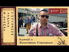 Китай с Виктором Ульяненко: в центре города Тяньцзиня - YouTube