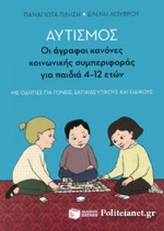 ΑΥΤΙΣΜΟΣ // ΟΙ ΑΓΡΑΦΟΙ ΚΑΝΟΝΕΣ ΚΟΙΝΩΝΙΚΗΣ ΣΥΜΠΕΡΙΦΟΡΑΣ ΓΙΑ Π Social Skills, Special Education, Baby Care, Autism, Books To Read, Preschool, Childhood, Family Guy, Reading