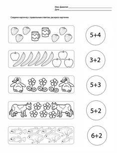 веселая математика для дошкольников малышей