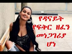 የዳናይት የፍቅር ዘፈን መነጋገሪያ ሆነ Dance Videos, Music Videos, Joachim Gauck, Ethiopian Music, Eritrean, Thing 1, 27 Years Old, Classical Music, Christianity