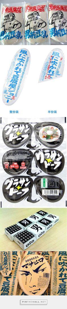 日本男前豆腐店:原來帥,真的可以大賣...... - ㄇㄞˋ點子靈感創意誌 Cool #packaging from Mr. Tofu Man curated…