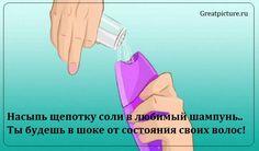 Насыпь щепотку соли в любимый шампунь.. Ты будешь в шоке от состояния своих волос! Keratin, Detox, Mindfulness, Memes, Face, Health, Gym, Medicine, Life