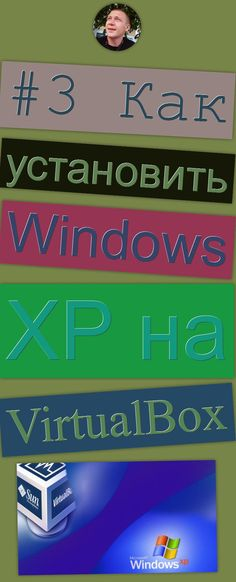 #3 Как установить Windows XP на VirtualBox Windows XP (Operating System), VirtualBox (Software), Software (Industry), Microsoft Windows (Operating System)