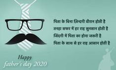 25 Heart Touching Image Quotes in hindi on Father's Day 2020 Fathers Day Quotes, Happy Fathers Day, Hindi Quotes, Me Quotes, Did You Know, Told You So, Touching You, You Are The Father, Read More