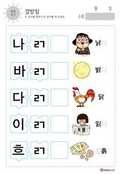창립 13주년 - 고품질 사진인화, 포토북전문기업 How To Speak Korean, Learn Korean, Korean Language Learning, Foreign Language, Korean Crafts, Learn Hangul, Korean Alphabet, Korean Lessons, Color Studies