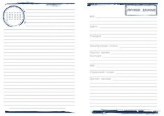 Скрапполезности: шаблоны страниц для блокнотов