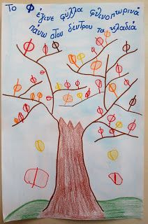 Autumn Crafts, Fall Is Here, Fall Projects, Autumn Activities, Preschool Activities, Crafts To Make, Kindergarten, Education, Blog