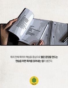 책 잘 읽는 방법-독서를 좋아하는 사람들만 보세요~ Cards Against Humanity, Study, Writing, Books, Studio, Libros, Book, Studying, Being A Writer