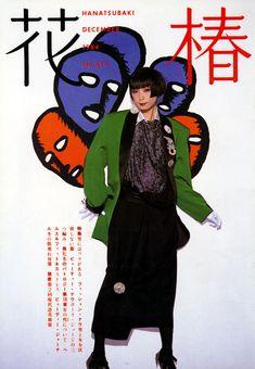 hanatsubaki_1984dec.jpg