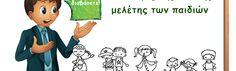 Ο 12λογος της σωστής μελέτης των παιδιών Montessori, Disney Characters, Fictional Characters, Parenting, Teacher, Education, Children, Toddlers, Young Children