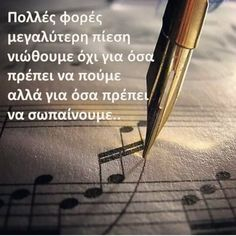 Smart Quotes, Greek Quotes, Some Words, Picture Quotes, Motivational Quotes, Letters, Truths, Dreams, Decor