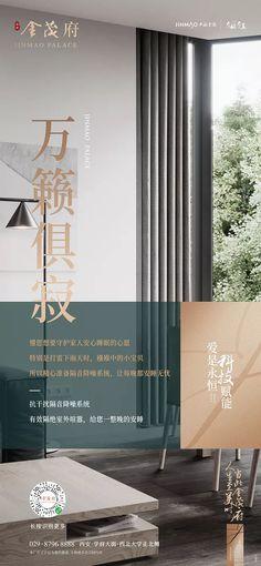 地产 系列稿 系列单图 单图 海报 Property Ad, Real Estate Ads, Flyer Design Inspiration, Chinese Design, Copywriting, Ad Design, Print Poster, Ps, Banner