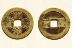 A 'Shun Zhi Tong Bao' (顺治通寶) 1 cash brass coin cast from 1653-1657 AD during the reign of Emperor Shunzhi (1644-1661 AD). The reverse side of this 'Yi Li' (one li = .0373 grams) series issue features the Chinese character 'Yang' (陽) indicating this coin was cast at the 'Yanghe' Mint located in Shanxi Province.  25mm in size; 3 grams in weight.     S-1398.