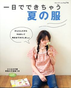 BOOK Clothes for Summer; One Day Sewing (Japanese) #id14045