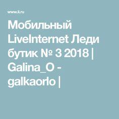 Мобильный LiveInternet Леди бутик № 3 2018 | Galina_O - galkaorlo |