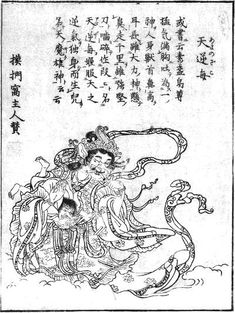 Amanozako is a monstrous goddess mentioned in the Kujiki, which states that she originated when Susanoo let his own ferocious spirit build up inside him until he vomited her out. Japanese Goddess, Japanese Mythology, Oni Demon, Alien Theories, Folk Religion, Japanese Monster, Susanoo, Urban Legends, Ancient Aliens