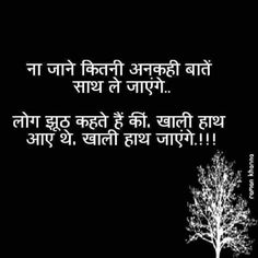 Deepika.dks pinboard trails~*~ Urdu Poetry, Poetry Quotes, Words Quotes, True Quotes, Bible Quotes, Shayari In Hindi, Hindi Qoutes, Quotations, Indian Quotes
