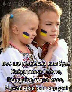 Ukraine, Ua, Children, Young Children, Boys, Kids, Child, Kids Part, Kid