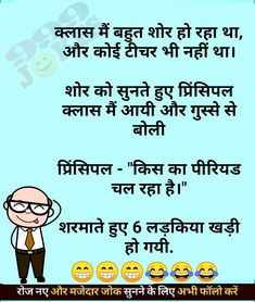 Latest Funny Jokes, Funny Jokes In Hindi, Funny Jokes For Adults, Funky Quotes, Comedy Quotes, Funny Messages, Period, Comic, Posts