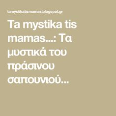 Ta mystika tis mamas...: Τα μυστικά του πράσινου σαπουνιού... Hair Beauty, Cleaning, Homemade, Blog, Home Made, Blogging, Home Cleaning, Hand Made