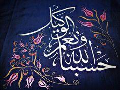 Hasbünallahü ve ni'mel Vekil (Allah bize yeter, O ne Güzel Vekildir.)