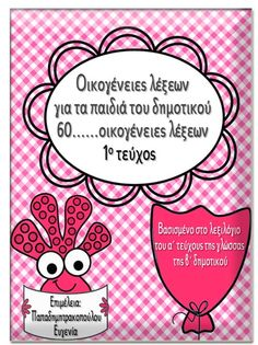 Greek Language, Speech And Language, School Staff, Educational Activities, Speech Therapy, Special Education, Grammar, Cute Animals, Presentation