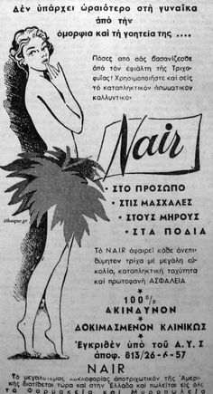 vintage greek ads - Παλιές διαφημίσεις Vintage Advertising Posters, Vintage Advertisements, Vintage Ads, Vintage Posters, Old Posters, Old Greek, Poster Ads, Retro Ads, Old Ads