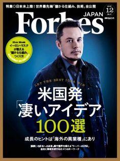 2015年12月号 | Forbes JAPAN(フォーブス ジャパン)