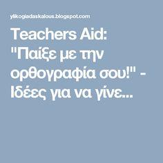 "Teachers Aid: ""Παίξε με την ορθογραφία σου!"" - Ιδέες για να γίνε..."